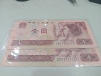 1990年版的1元