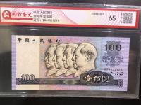 1990年100圆中国梦