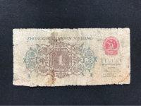 第三套人民币1角蓝号3罗马