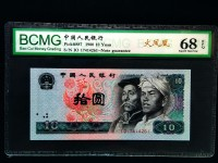 80年10元老币