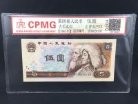 第四套人民币80年5元
