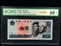 1980年生产的10元