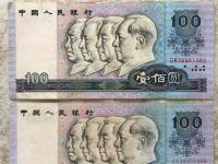 90年版2元币100张全新币价格表