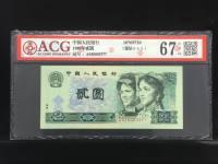 1980年绿钻2元