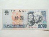 10元80年人民币