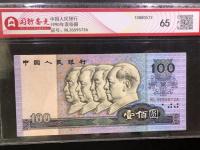 90版100元人民币第四套