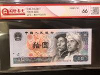 10元版80年纸币