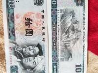 1980年纸币10元钱币