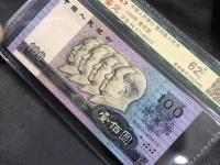 100元90年的纸币价格表