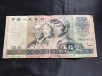 1980年出版的50元人民币