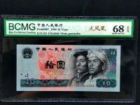 人民币10元1980年的