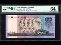 90版100元人民币水印倒立价格
