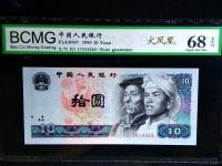 1980年出版的10元纸币