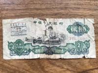 第三套人民币贰元币