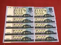 一套1990年100元人民币价格