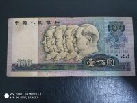 80年版100元