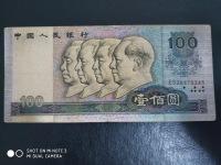 80版100元样币