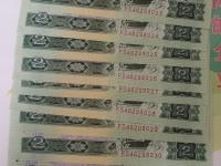 1990年2元钱纸币