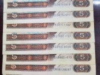 80年5元金光蓝鹤