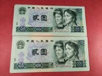 1980年2元的人民币