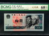 第四套人民币里面的10元纸币