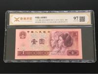 80年1元金龙王荧光币