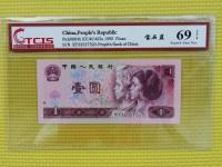 1990年版的1元纸币