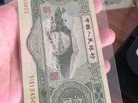 三元纸币什么价格