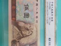 80版5元人民币单张价格