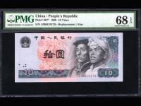 1980年10块纸币