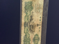 1960年旧2元车工人民币价格