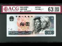 80年代10块钱