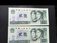 荧光90年1元