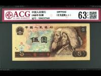 第四版人民币 5元