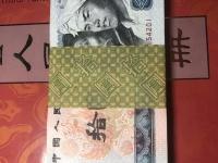 1980年10元和5元纸币