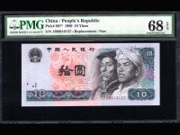 1980年10元纸币价格
