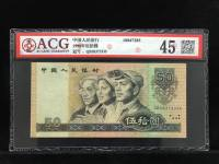 1990年50块钱老钱