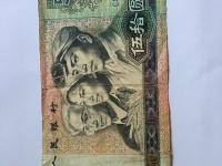 第四套人民币币王80版50元