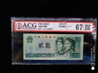 90版人民币2元绿精灵