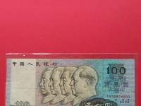 90年100元连号值多少钱