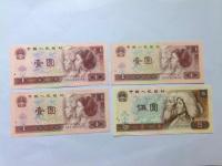 第四套人民币年5元