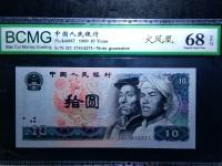 1980年钱10元人民币