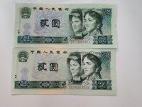 第4套人民币1980年2元