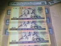 第四套90版50元人民币