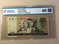 80版50元旧钞