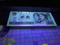 90版2元荧光币