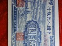 第一版人民币5元值多少钱