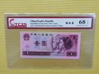 1元90年钱币
