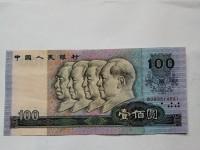 1990年面值100元人民币