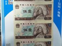 第四套1980的5元币